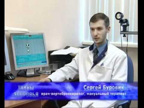 Остеохондроз остеопат. Остеопатия при остеохондрозе