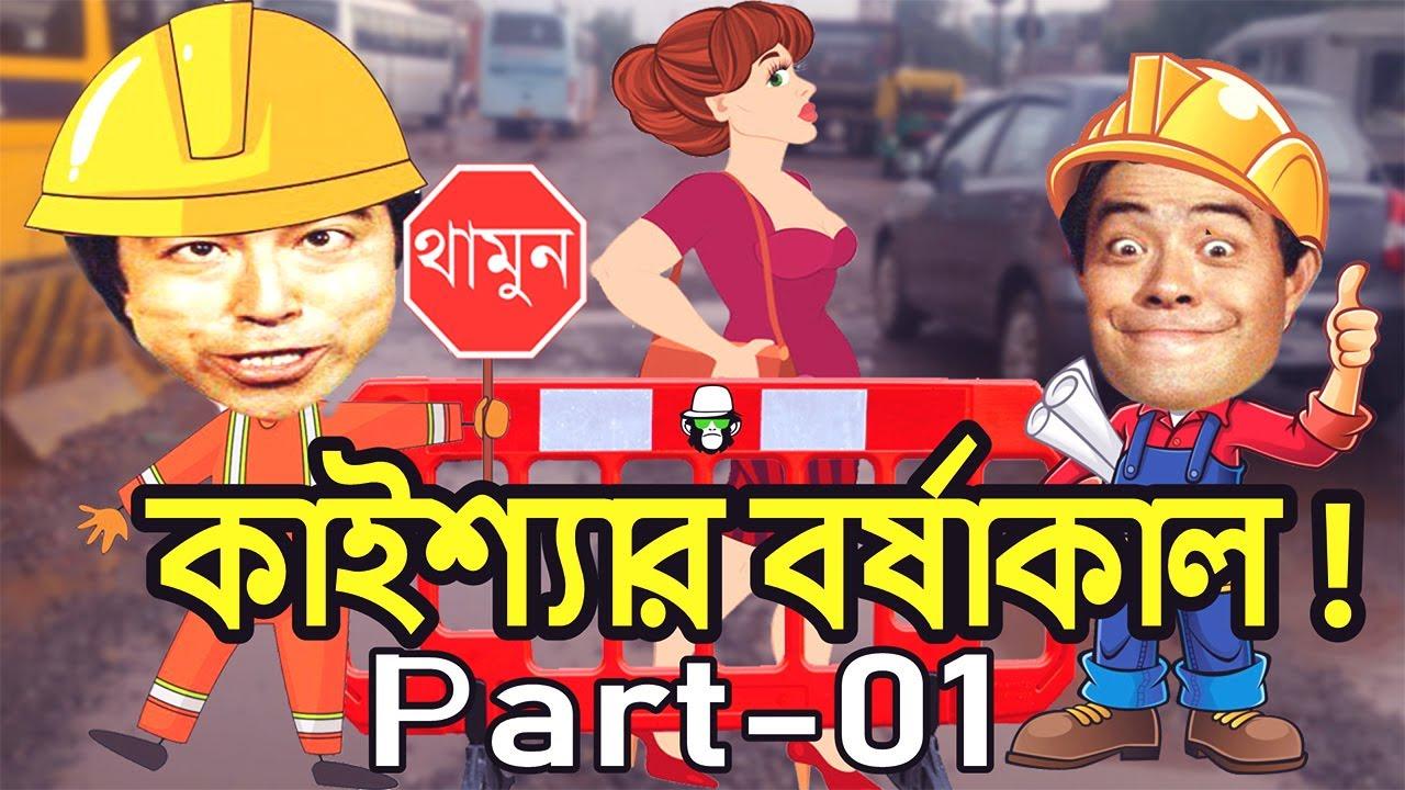 Kaissa Funny Rainy Season | Part 01 | কাইশ্যার বর্ষাকাল । প্রথম পর্ব । Bangla New Comedy