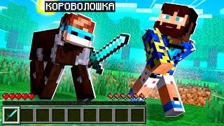 😀 Майнкрафт Спидранер против Моба Игрока 1 vs 2