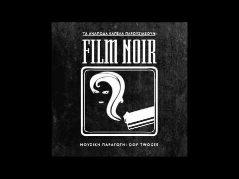 FILM NOIR - 16. ΣΟΒΑΡΗ ΥΠΟΘΕΣΗ