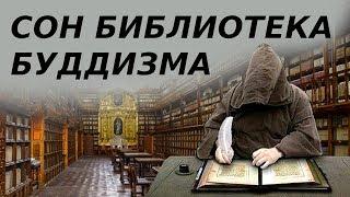 Сон Библиотека буддизма. Доступ к Хроники Акаши