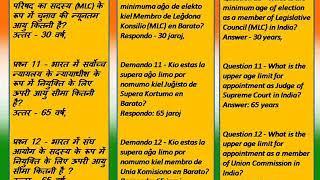 Ĝenerala Scio, Kvizo 25+, (28-01-2020) (esperanto)