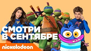 Смотри в сентябре на телеканале | Nickelodeon Россия
