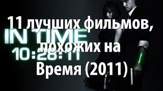 11 лучших фильмов, похожих на Время (2011)