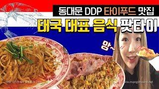 동대문 맛집타이푸드 quotNA…