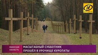 Федерация профсоюзов и «Белая Русь» провели субботник в Куропатах