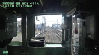 【前面展望】東武野田線 8000系 南桜井-柏