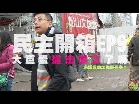 【呱吉】民主開箱EP9:大巨蛋違法復工了嗎?