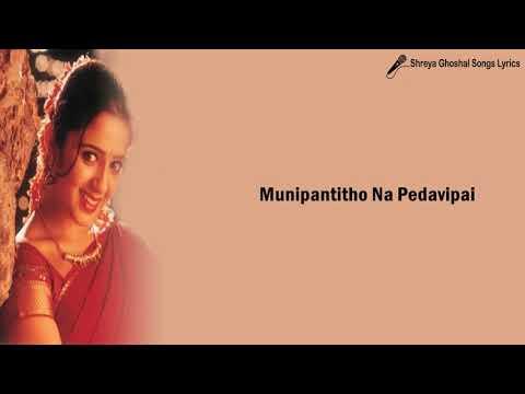Poola Ghuma Ghuma Song   Lyrical Video   Shreya Ghoshal   Sri Anjaneyam