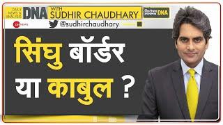 DNA: किसानों के आंदोलन के बीच कितने 'दशानन'? | Singhu Border | Nihang Sikhs | Analysis | Hindi News