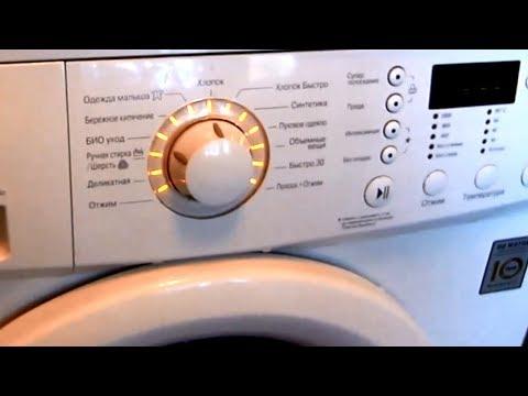 Как перезагрузить стиральную машину lg