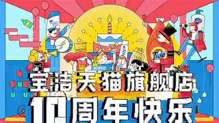 2019 靚星演員作品:P&G 天貓十週年【小女生羽岑.按摩男生徐愷.DJ小澤元】
