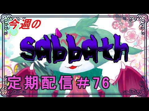 今週のsabbath【定期配信 #76】