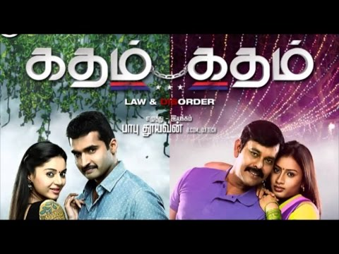 Katham Katham Full Movie HD