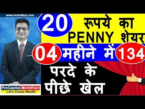 20 रूपये का PENNY शेयर 04 महीने में 134 | Penny Shares To Buy In 2019 India | Penny Stocks 2019