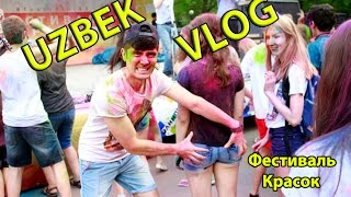 Uzbek VLOG:Иностранные студенты.Фестиваль красок.