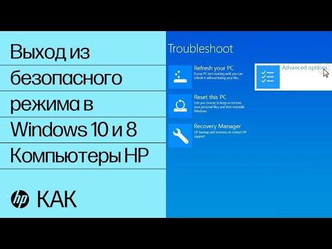 Как выйти из безопасного режима windows 10 при загрузке