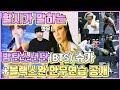 【ENG】BTS Suga할시가 말하는 방탄소년단 슈가 +블랙스완 안무연습 공개 BTS Suga Blackswan Dance Practice Revealed 돌곰별곰TV