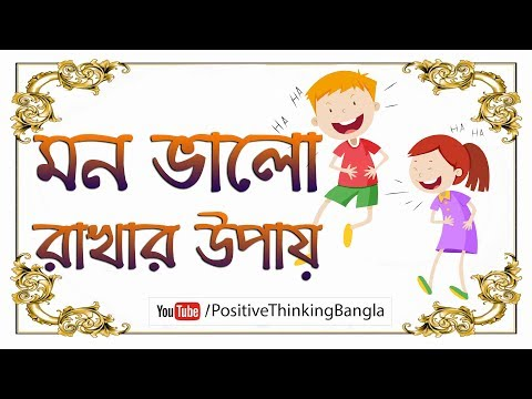 How To Keep Mind Happy Always | Bangla Motivational Video