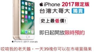 2017新iphone就在台哥大獨家