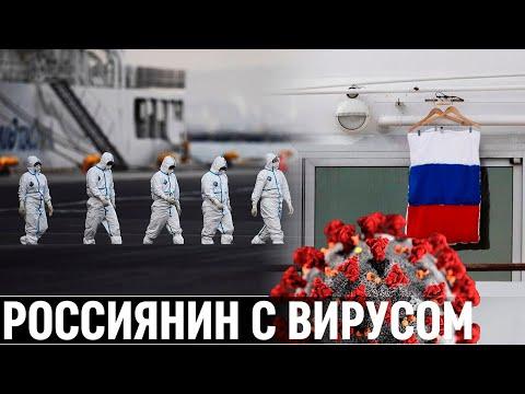 Первый россиянин заразился Коронавирусом! Что происходит на лайнере Даймонд Принцес?!