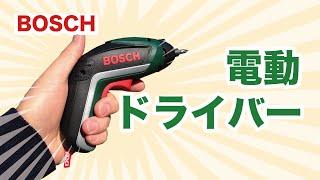 【DIY•日曜大工】電動ドライバーにこんな使い方があったとは!?BOSCH-IXO5を徹底分析