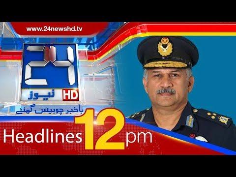 News Headlines | 12:00 PM | 19 March 2018 | 24 News HD