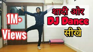 शादी और DJ में डांस करना सीखें मात्र 5 मिंट में || learn weeding and dj dance  step by step ,