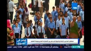 المدارس الخاصة ..سبوبة بدون رقابة وترسيخ للعنصرية والطبقية