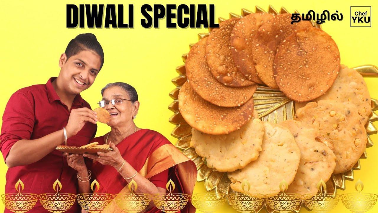 Download Otta Vadai Recipe in Tamil | Easy Thattai Recipe | How To Make Thattai Recipe In Tamil |