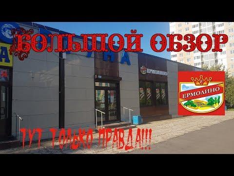 Это не реклама(с) Грильков. Разбираемся вместе стоит ли есть в Ермолино!