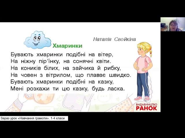 """1клас. Навчання грамоти. """"Світ навколо тебе. Наталка Бабенко. Хмарки"""" (продовження)"""