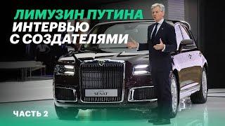 Глава Aurus: о будущих моделях и конкурентах из Mercedes