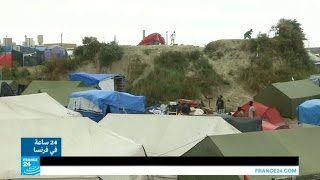 الحكومة الفرنسية تفكك مخيم كاليه للمهاجرين وسط معارضة الجمعيات الإنسانية