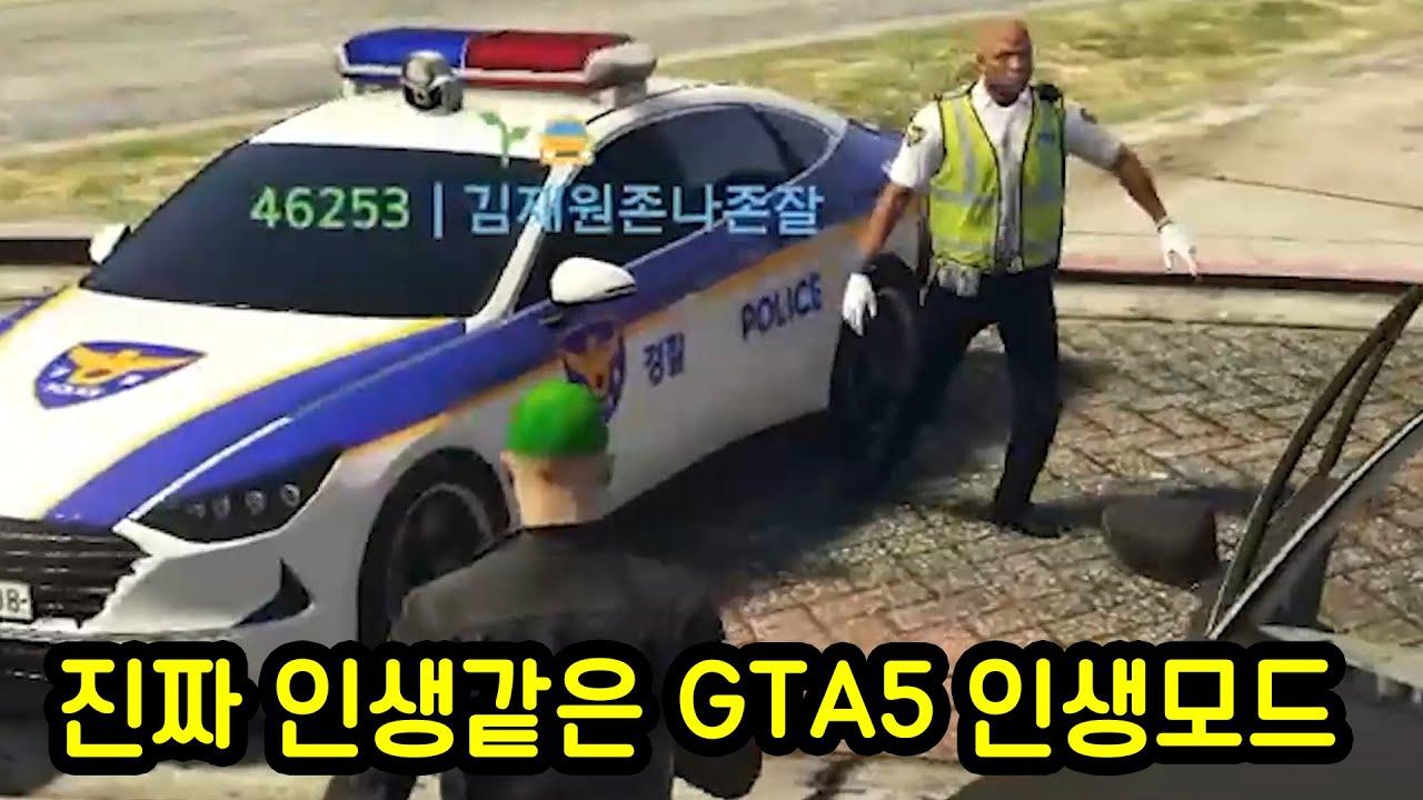 실제 인생을 구현한 GTA5 인생모드를 해봤습니다