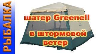 шатер Greenell Веранда Комфорт в штормовой ветер