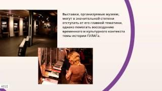 видео Концепция развития музея