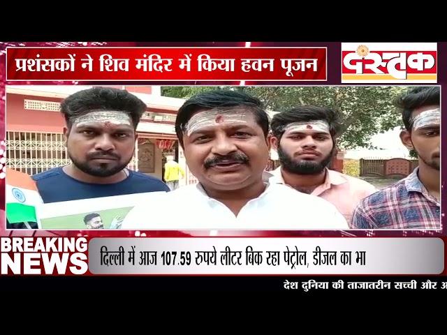 भारतीय क्रिकेट टीम की जीत के लिए क्रिकेट प्रशंसकों ने शिव मंदिर में किया हवन पूजन
