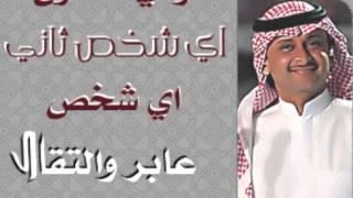 عبدالمجيد عبدالله بدون موسيقي