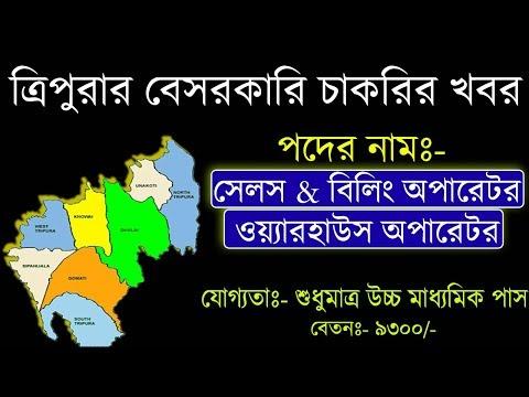 ত্রিপুরার বেসরকারি চাকরির খবর||Private jobs in Tripura 2019||12th pass job 2019
