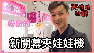 【夾娃娃挑戰】#25台南武聖新開幕夾娃娃機店,快來看看好不好夾呢?!UFOキャッチャー