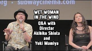 NYAFF 2017 - WET WOMAN IN THE WIND Q&A With Director Akihiko Shiota And Actress Yuki Mamiya