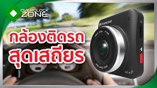 รีวิว Transcend Drive Pro 200 : กล้องติดรถสุดสเถียร thumbnail