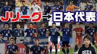 2018年、日本代表を一番出したJクラブはどこだ!?