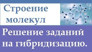 Определение типа гибридизации атомов в молекуле. Решение задач + ЕГЭ