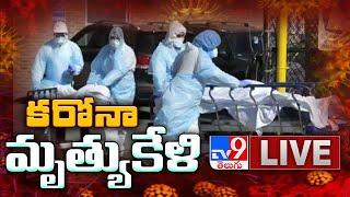 Record Corona Cases Spike LIVE Updates || Telangana, AP, India - TV9