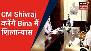 Khaas Khabar   CM Shivraj करेंगे Oxygen बॉटलिंग और रिफिलिंग संयंत्र का शिलान्यास   News18 MP