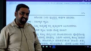 I PUC | KANNADA| Boleshankara-07