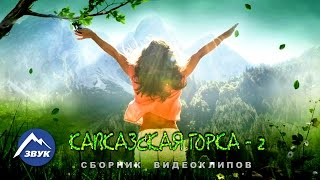 Сборник видеоклипов - Музыка Кавказа - 2