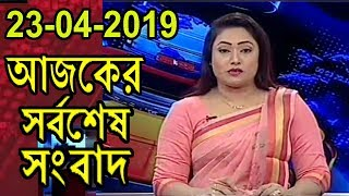 Bangla News today 23 April 2019 | Bangladesh latest news update | all bangla news live